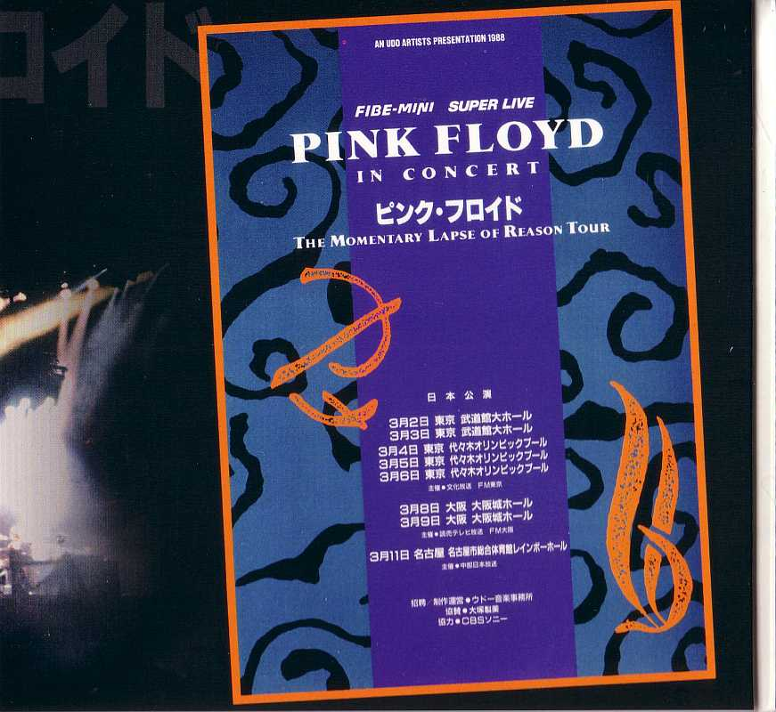 1988-03-23-Another_lapse_in_Japan-Digipack_inn2