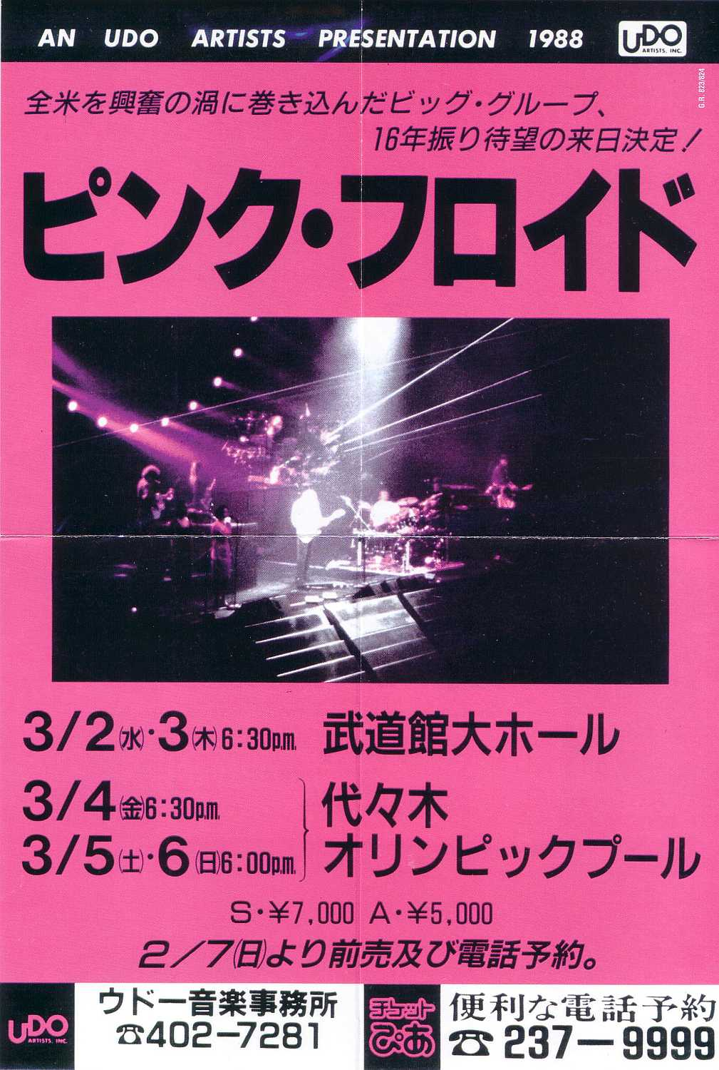 1988-03-23-Another_lapse_in_Japan-mini_posters_2